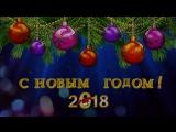 Футаж с Новым 2018 годом-футажи для видеомонтажа