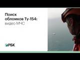 Поиск обломков Ту-154 в Черном море: видео МЧС
