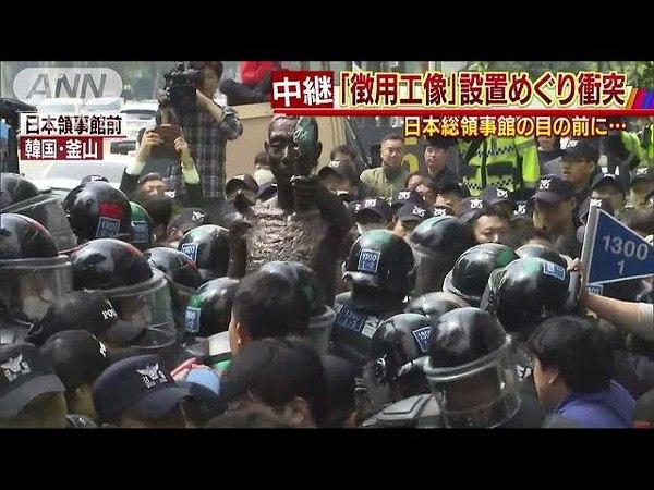「徴用工像」めぐり衝突 日本総領事館の目の前に(180501)