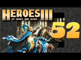Heroes III 52 - Некромантия [Возрождение Эрафии: Долгую Жизнь Королю!]