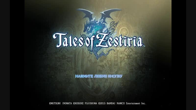 Прохождение Tales of Zestiria