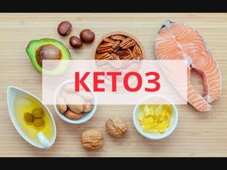 ЧТО ТАКОЕ КЕТОЗ - кетоны и кето диета
