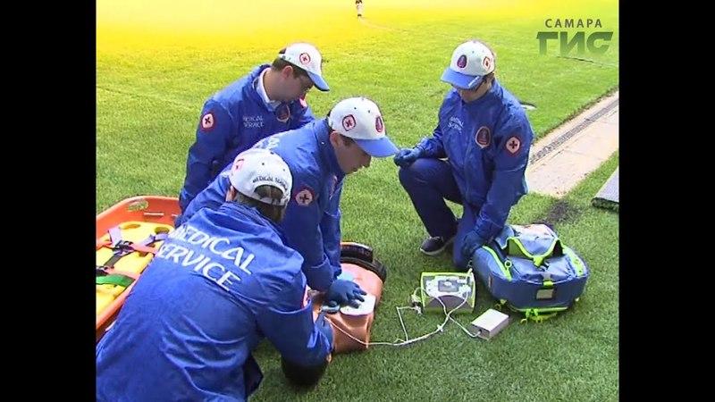 Скорая помощь на матчах ЧМ Медики проводят последние тренировки на стадионе Самара Арена