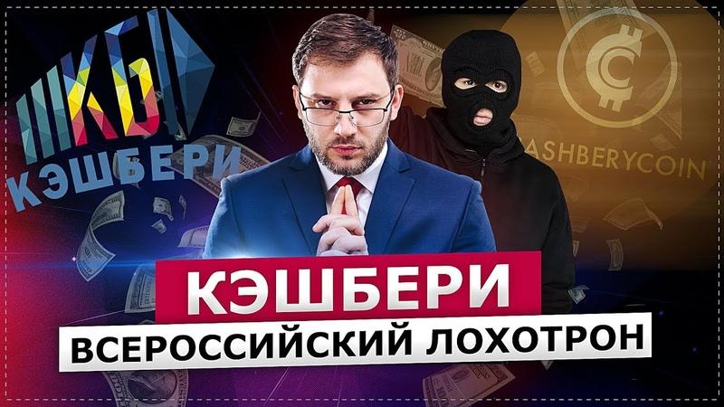 КЭШБЕРИ - ГЛАВНЫЙ ВСЕРОССИЙСКИЙ ЛОХОТРОН! МАКСИМАЛЬНЫЙ ПЕРЕПОСТ!