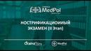 НОСТРИФИКАЦИЯ ДИПЛОМА - ІІ ЭТАП