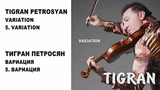 05 TIGRAN PETROSYAN - VARIATION ТИГРАН ПЕТРОСЯН - ВАРИАЦИЯ