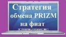 Стратегия обмена PRIZM на ФИАТ земной БИЗНЕС
