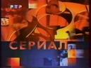Заставка сериал (РТР, 20.09.2000)