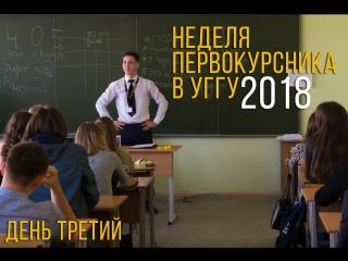 День третий. Неделя первокурсника 2018.