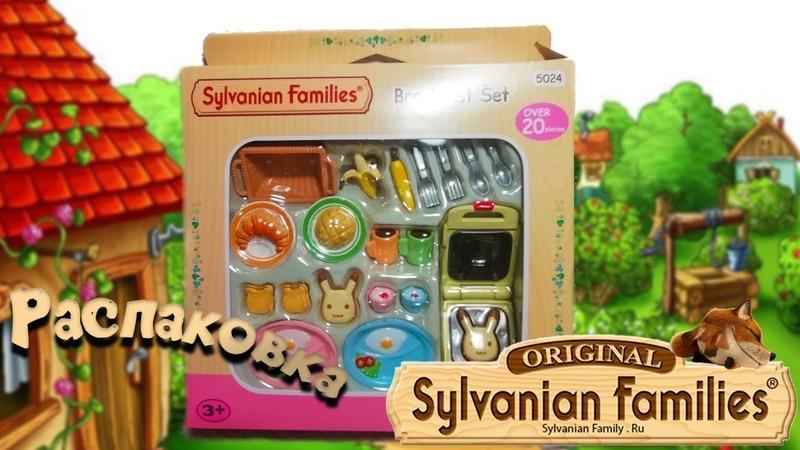 Распаковка набора для завтрака Сильвания Фэмили. Обзор. Sylvanian Families.