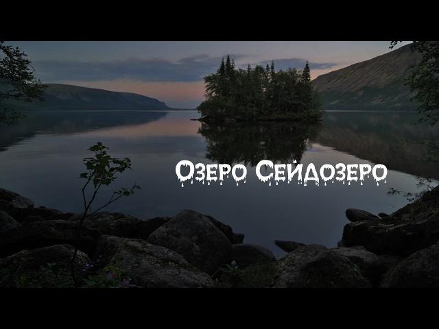 Таинственные места России - Озеро Сейдозеро (Кольский полуостров)
