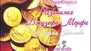 Медитация Изобилия Джозефа Мерфи. Наталья Касьянова