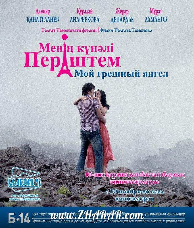 Қазақша Фильм: Менің күнәлі періштем (2011)