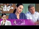 Морозова 2 сезон 44 серия Удар в сердце 2018 Детектив @ Русские сериалы