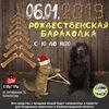 06.01 Рождественская барахолка в Доме Культуры