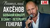 Виталий Аксенов - Генерал (Большой концерт в Санкт-Петербурге 2017)
