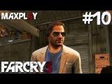 Прохождение игры: Far Cry 3 Серия 10 Парень в Белом Костюме