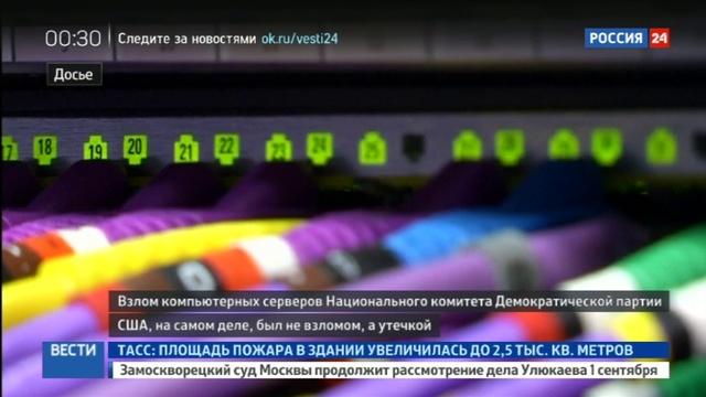 Новости на Россия 24 • Взлом, которого не было: слив пытались замаскировать под кибератаку