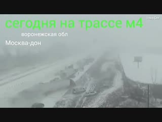 Трасса м4 сегодня (нет конца авариям)