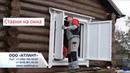 Ставни на окна Металлические ставни жалюзи для частного дома и дачи