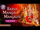 Sarva Mangal Mangalye Devi Mantra 108 Times Devi Mantra With Lyrics Navratri Special
