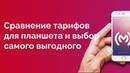 Сравнение тарифов для планшета от МТС МегаФон Билайн Теле2 Yota и Ростелеком