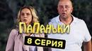 Папаньки - 8 серия - 1 сезон Комедия - Сериал 2018 ЮМОР ICTV