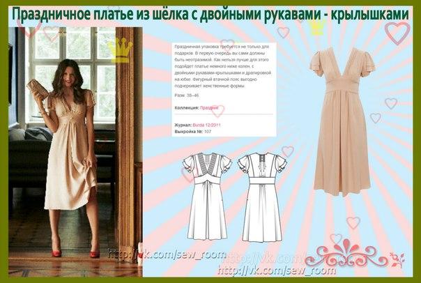 Платье из штапеля как сшить 716