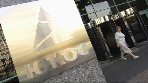 Апелляционный суд Стокгольма вынес решение в пользу РФ по иску акционеров ЮКОСа
