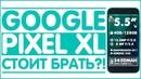 Google Pixel XL с Aliexpress СТОИТ БРАТЬ 📱📱📱