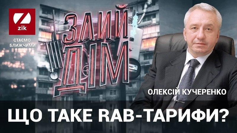 Злий дім Що таке RAB тарифи