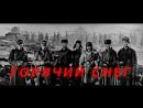 х/ф ГОРЯЧИЙ СНЕГ (1972) HD