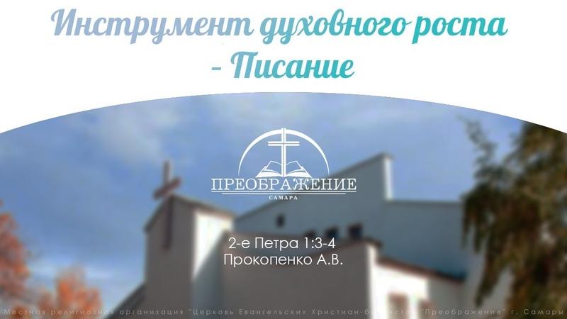 Инструмент духовного роста - Писание - 2 Пет.1:3-4 - Прокопенко А.В. 14.10.18