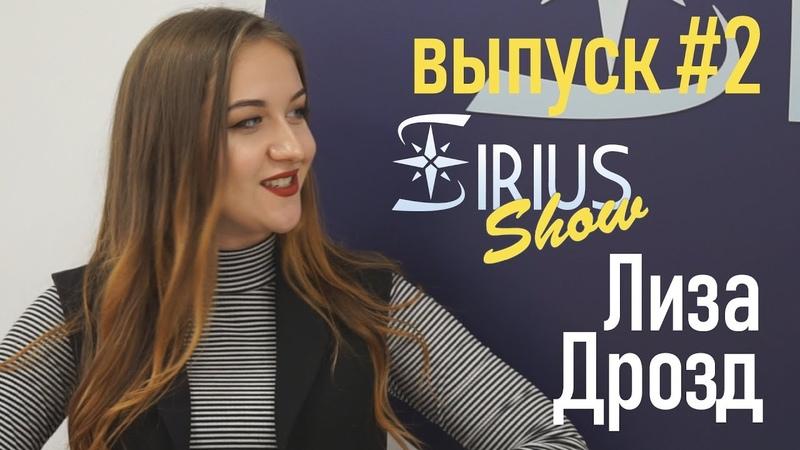 Лиза Дрозд   Sirius Show 2   Привет Красноярску!