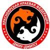"""Красноярская краевая"""" Федерация джиу-джитсу"""""""
