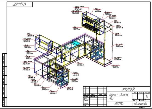 Файл KGMD01 - кухня.zip
