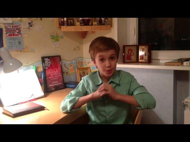 Миша Смирнов - Видео-обращение 29.03.2015
