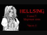 Манга Hellsing Хеллсинг Том 2 Глава 1 Мертвая зона Часть 1
