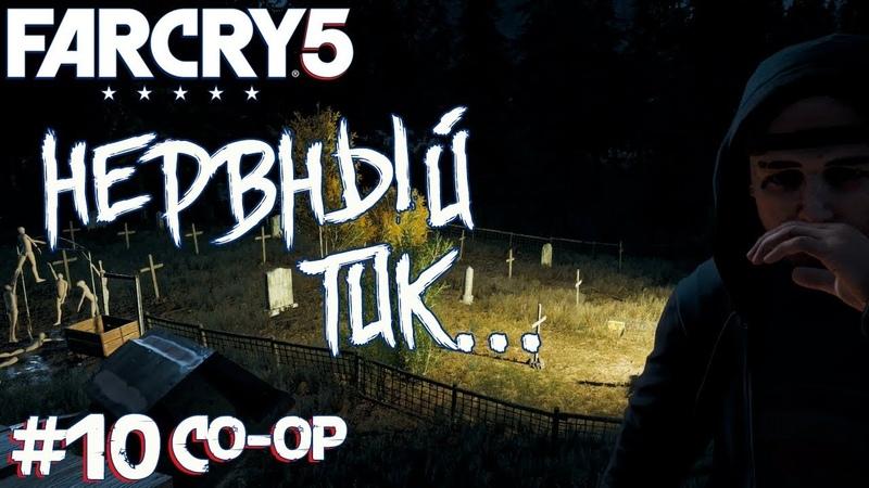 FAR CRY 5 - ПРОХОЖДЕНИЕ В КООПЕРАТИВЕ (EKBplay and Apelsin) / СТРИМ 10
