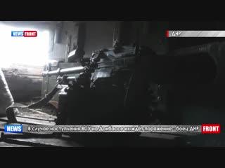 В случае наступления ВСУ, их ждёт поражение - боец ДНР.