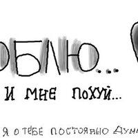 Таракан Таракановичь, 13 июня 1996, Чита, id211391459