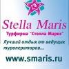 ✈✈✈ТУРФИРМА Stella Maris✈✈✈