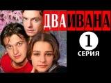 Два Ивана 1 серия (2013) Драма мелодрама фильм сериал