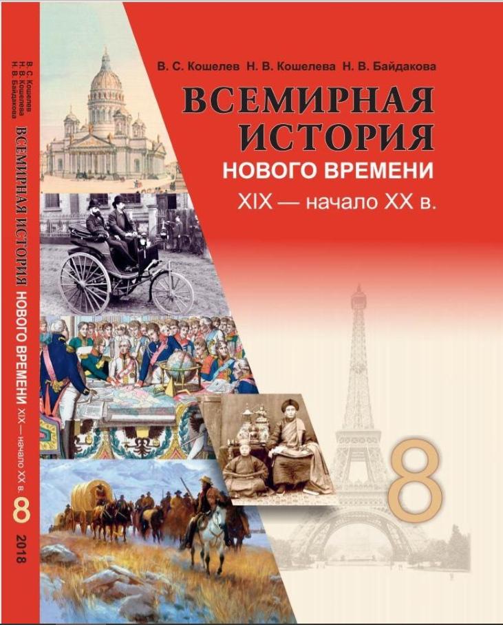 8 класс Всемирная история Нового времени, XIX - начало XX вв.