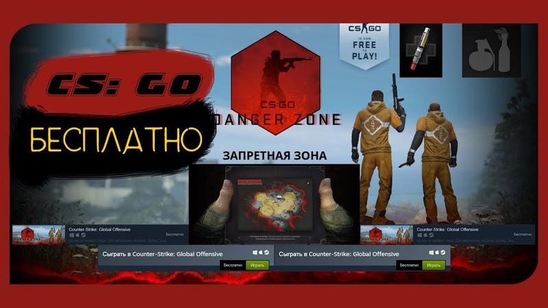 Cs:Go теперь бесплатная l Battle Royale в Cs:Go l Cs:Go Free to play l Danger Zone