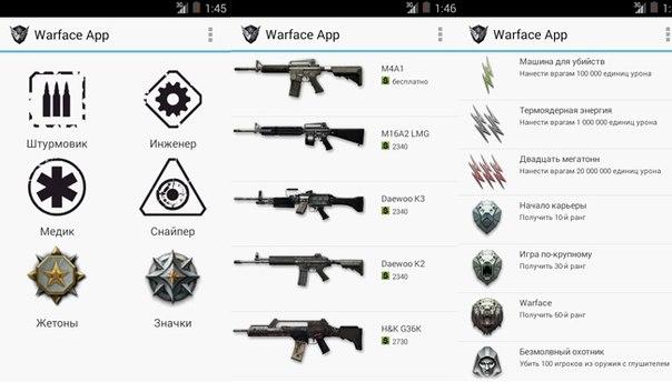 Ссылка warface-game.com