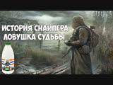 S.T.A.L.K.E.R. - ИСТОРИЯ СНАЙПЕРА ЛОВУШКА СУДЬБЫ