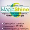 MagicShine | Светящиеся в темноте предметы
