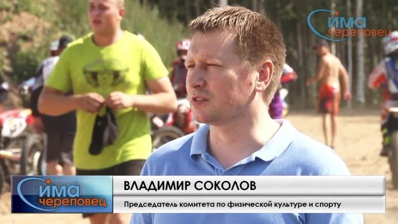 МХ на ЦТВСАдреналин г.Череповец09.08.2014