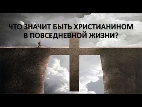 ЖЕНА ХРИСТИАНКА